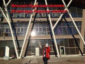 Day 1 — Sochi 2014 Pictures